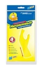 Перчатки Фрекен БОК нитриловые с манжетами S 4 шт. (300шт/ящ)