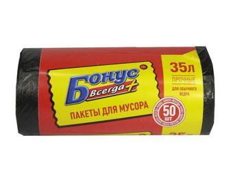 Пакет для мусора БОНУС полиэтилен 45*55 черный 35 л / 50 шт. (50 шт. / ящ.)