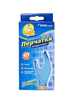 Перчатки Фрекен БОК нитрил одноразовые S 10 шт. (100шт/ящ)