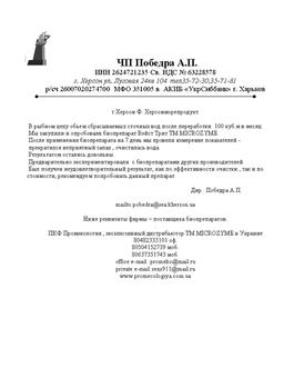 Биопрепарат ТМ Микрозим ВЭЙСТ ТРИТ жидкий концентрат (10мл)